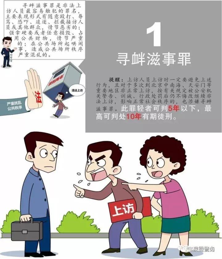 """【异闻观止】云极权:这些个人""""违法行为""""将会影响子女亲属"""