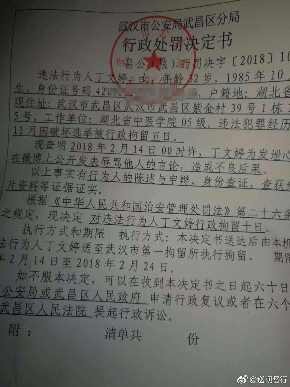 """【立此存照】网民因微博发""""武汉市长滚""""被行拘十日"""