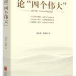 """【颂歌新赛季】知识分子篇(六)""""四个伟大""""研究先行者"""
