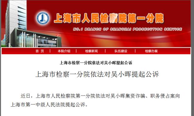 保监会接管安邦保险集团 吴小晖被提起公诉(附评论)