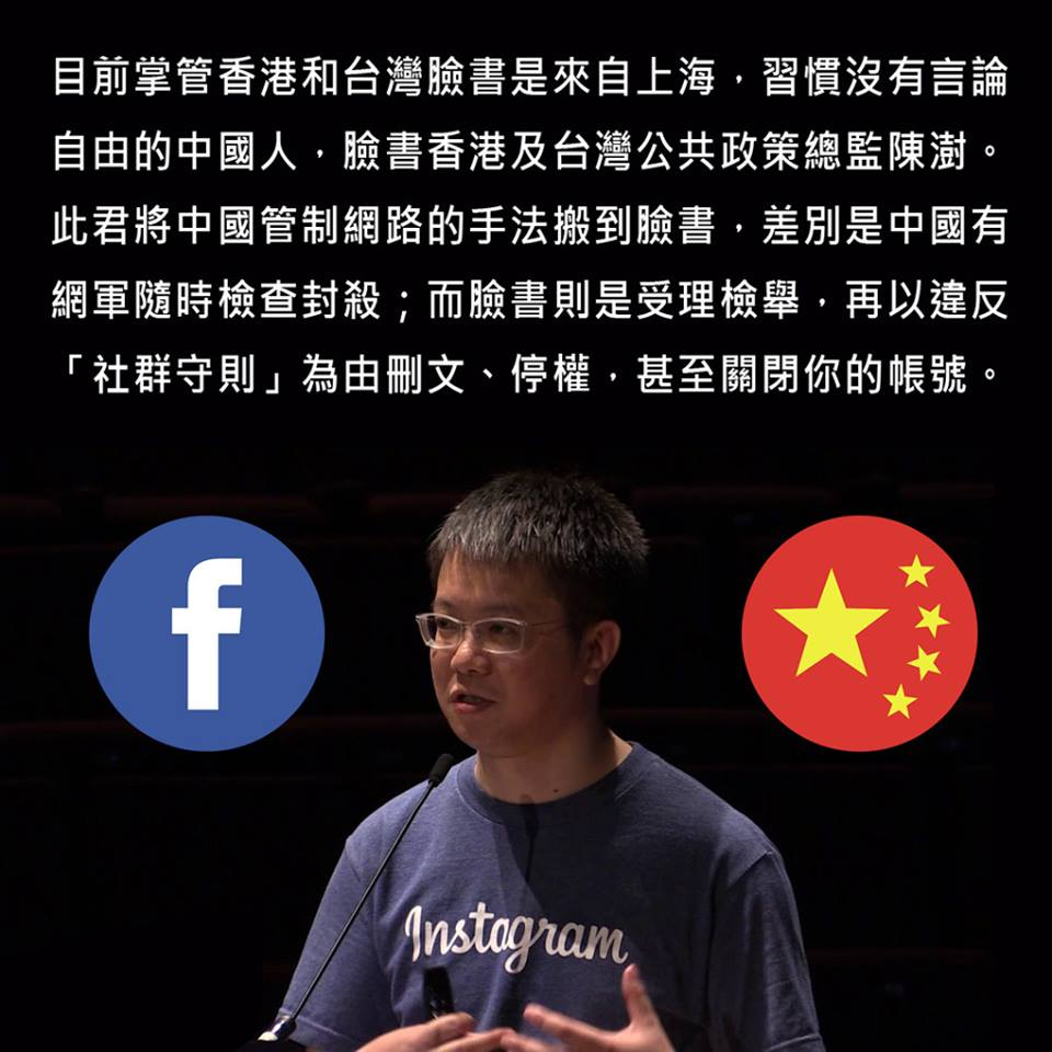 上报|当「批中辱华」字眼违反脸书「社群守则」的时候