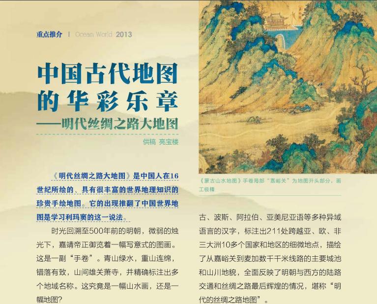 侯杨方:从《蒙古山水地图》到《丝绸之路大地图》再到《丝路山水地图》