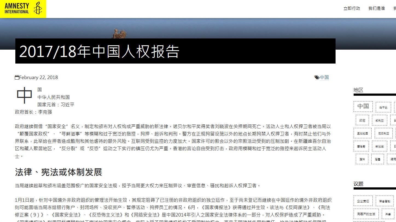 自由亚洲 | 国际特赦组织报告:中国人权状况继续恶化