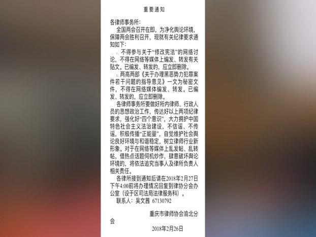 自由亚洲 | 重庆下禁令莫谈修宪 两高扫黑意见成机密