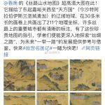 弗虑弗为 :《蒙古山水地图》原名考证