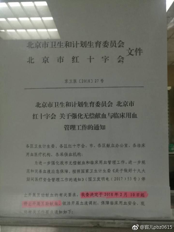 花火爱丽丝 :大量病人无血可输活活等死,这是北京?