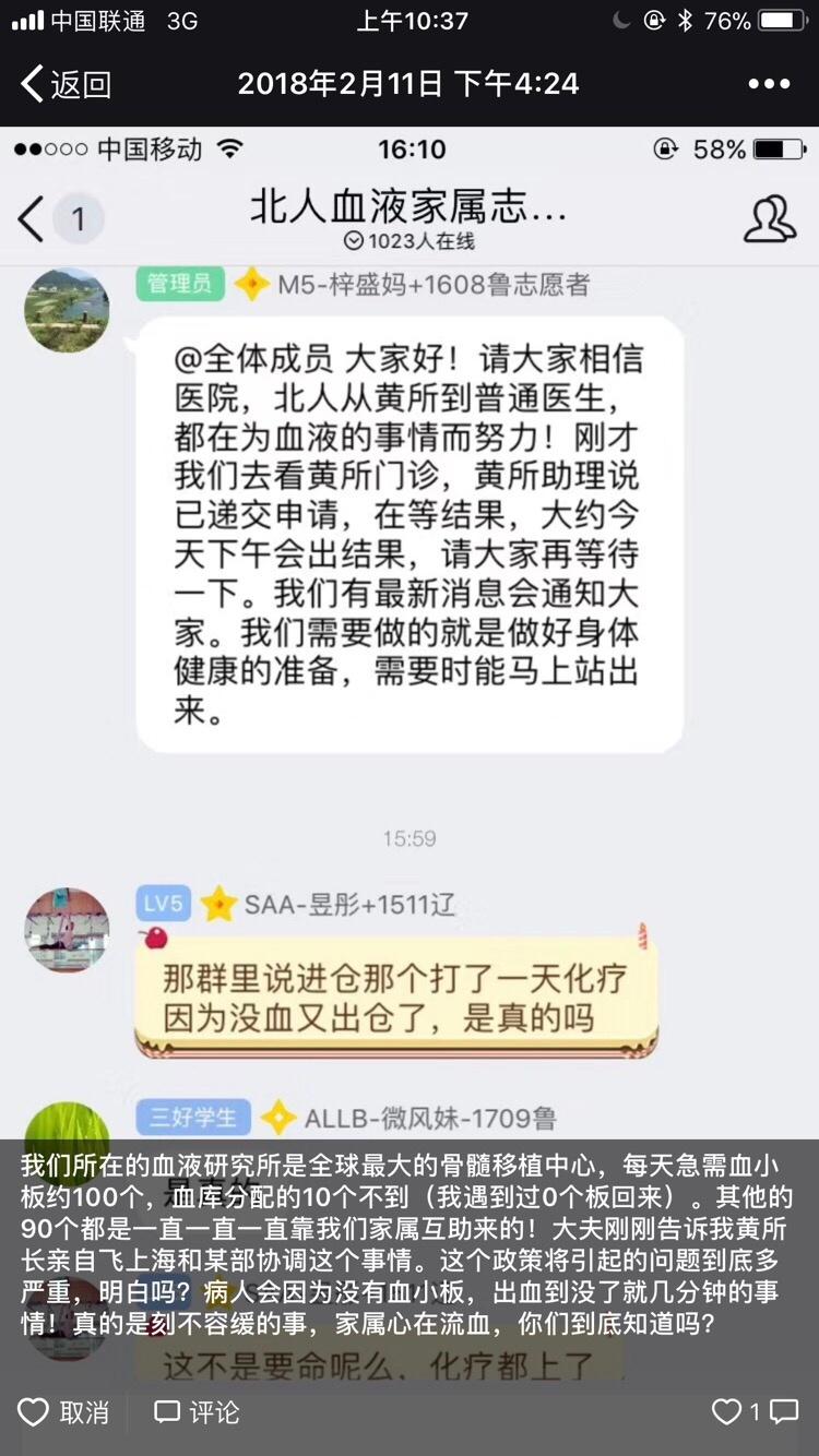 【网络民议】禁止转发,解决无血可输的困难群众