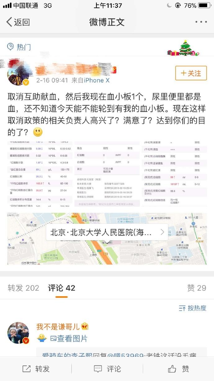 北京血小板危机:官方称库存充足已外调 病友称资源紧张无改善
