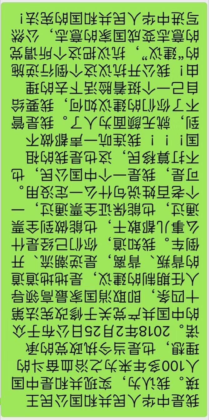 赵小莉、王瑛、李大同、杨鹏:公开反对!