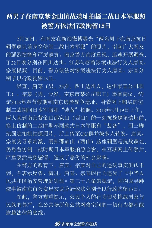 """【异闻观止】居民言行新底线:不得""""伤害爱国感情"""""""