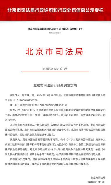 自由亚洲 | 北京司法局宣布对709获刑律师周世锋吊照