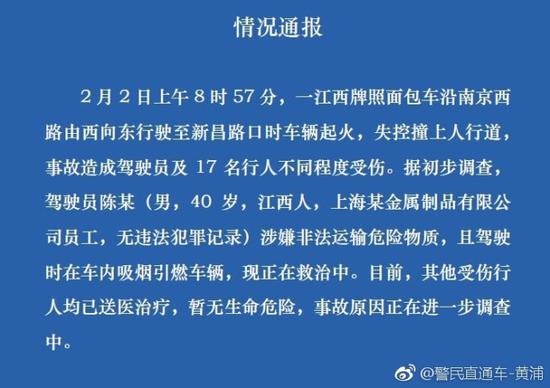 上海市公安局 | 面包车失火撞人事件:司机吸烟引燃车辆