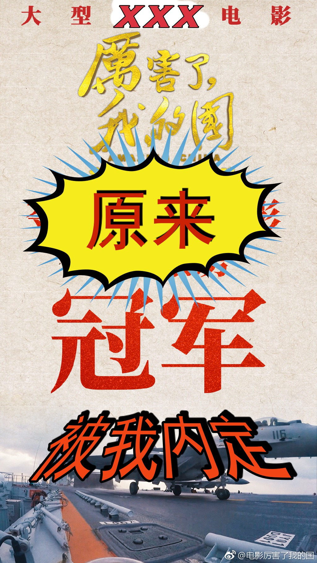 【麻辣总局】厉害了我的国:原来(票房)冠军被我内定