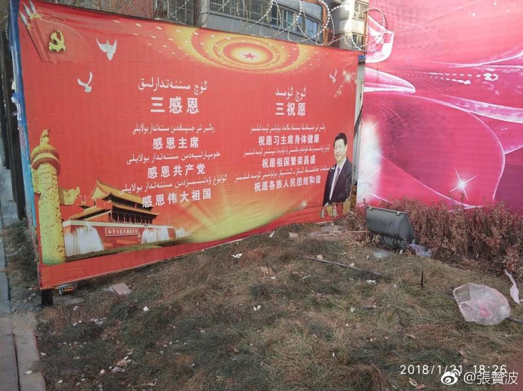 美国之音 | 中国拘押美国自由亚洲电台维吾尔语记者在华亲属