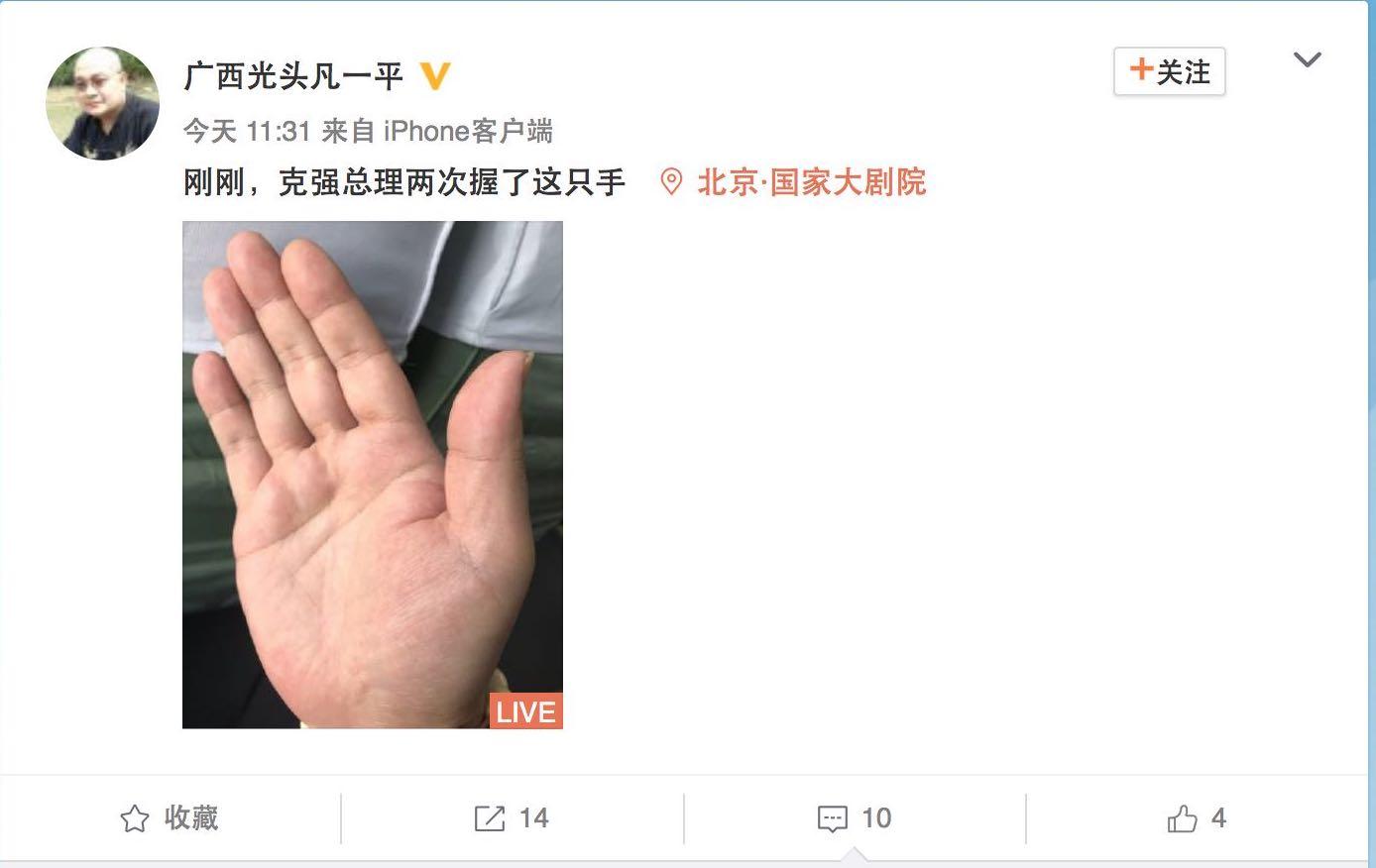 """【图说天朝】人大代表:""""克强总理两次握了这只手"""""""