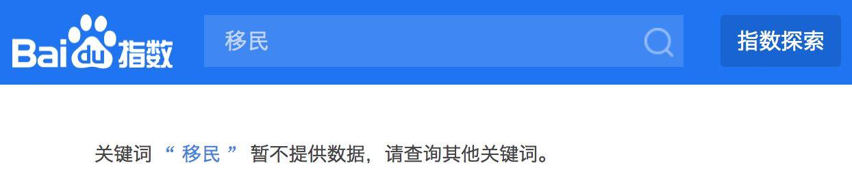 """【老乡别跑】宣布修宪两周后,""""移民""""仍为敏感内容"""
