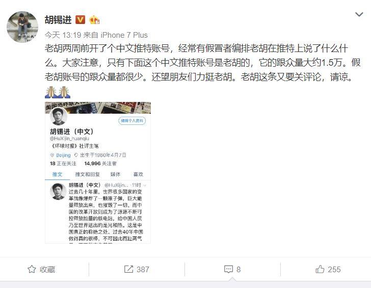 """【立此存照】胡锡进新浪微博再度广告:求推特""""关注"""""""
