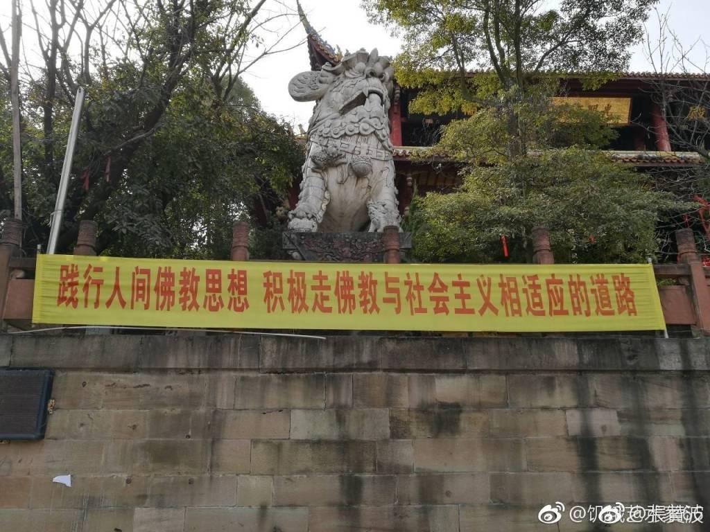 【图说天朝】中国特色社会主义佛教(组图)