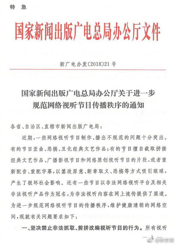 """广电下发""""特急""""文件:禁止上传鬼畜、混剪、恶搞视频"""