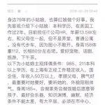 石扉客 | 上海姑娘的征婚执念与不乐观的封闭型社会趋势