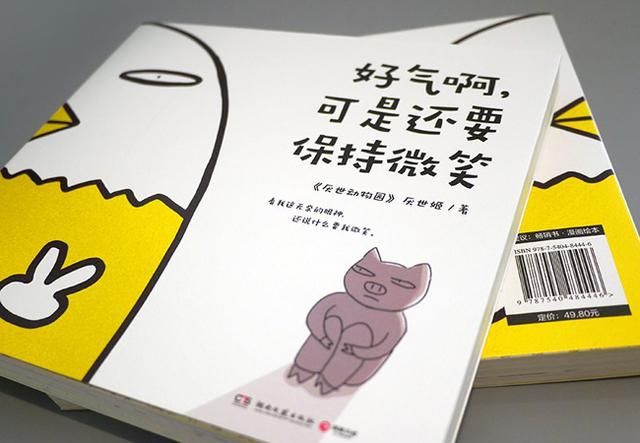 苹果日报 | 《厌世动物园》进军中国 随即被举报台独