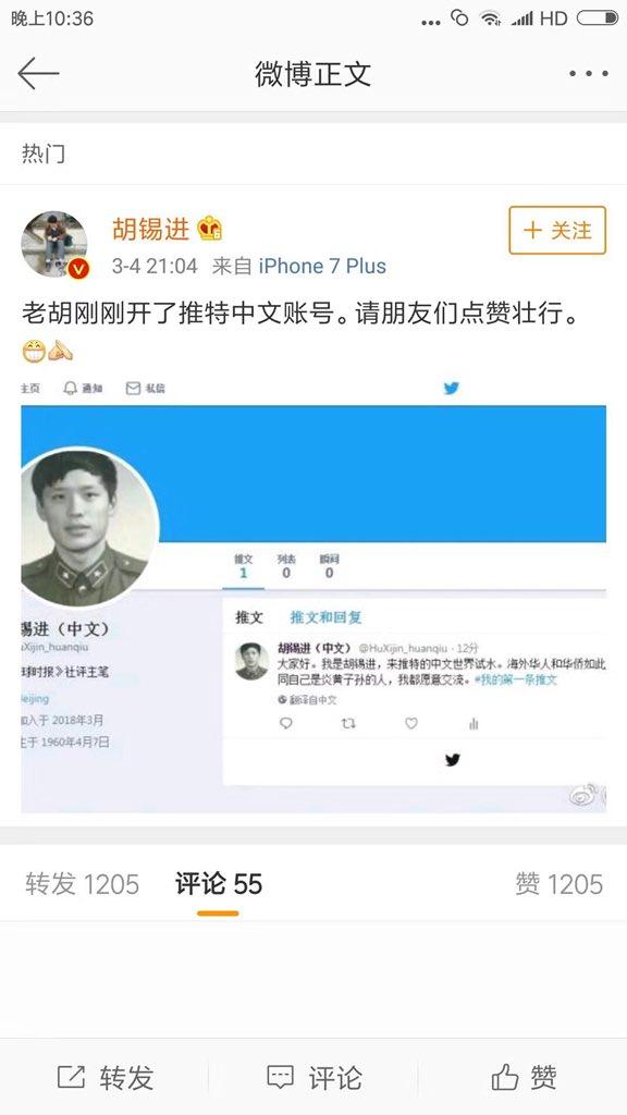 【网络民议】环球胡锡进:欢迎大家推特上来讲真话