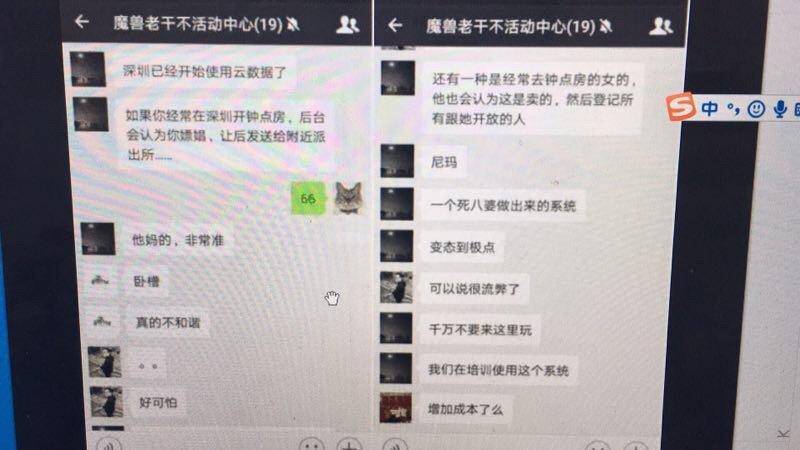 【立此存照】深圳开始使用云数据抓嫖客?