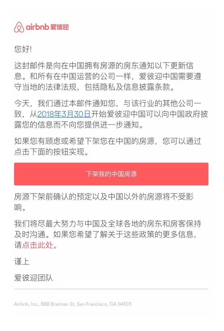 奇客资讯 | Airbnb将与中国政府分享房东信息