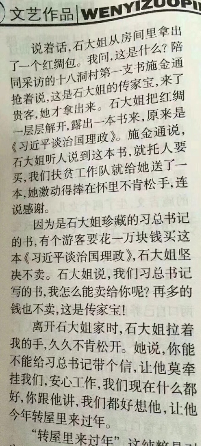 """【立此存照】魔幻""""报告文学"""":传家宝之《习近平治国理政》"""