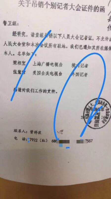 【图说天朝】两会翻白眼后续:红、蓝衣记者疑被吊销大会记者证