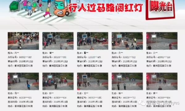 晒爱思 | 深圳曝光闯红灯行人隐私信息是马基雅维利主义式的