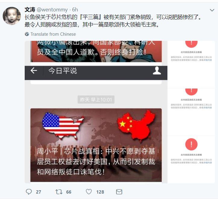 """【麻辣总局】""""重大利好"""":周小平""""平三篇""""遭删除"""