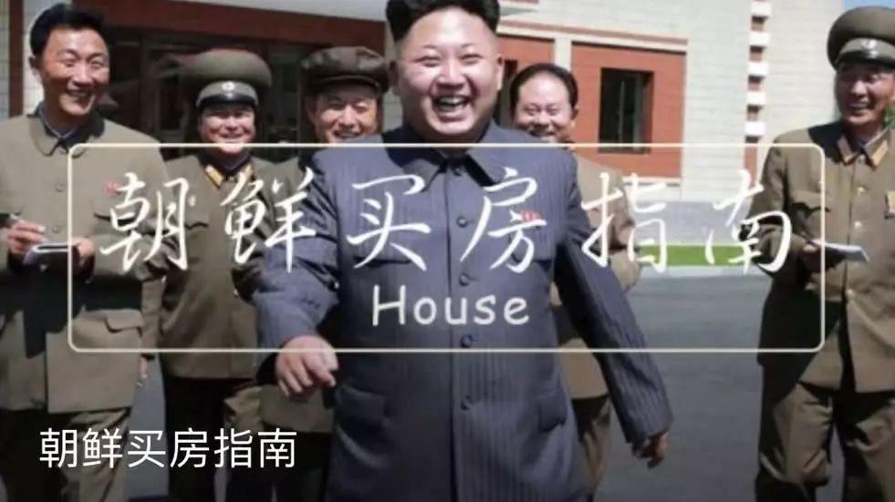 假装在纽约 | 不要去朝鲜买房……