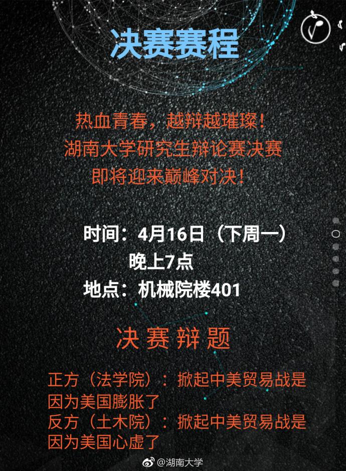 【立此存照】湖南大学精神胜利法:战狼辩论 正反皆胜