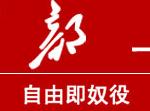 """【真理部】""""人民日报采访郑永年:断水可终结香港乱局。"""""""