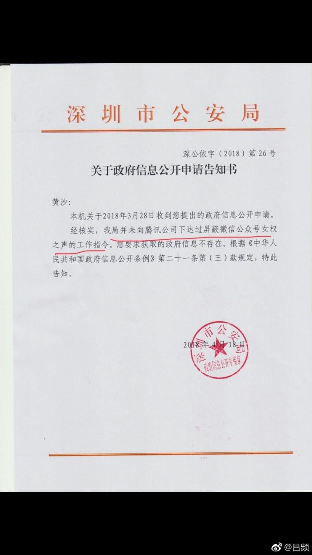【立此存照】深圳公安局:未向腾讯下达过屏蔽女权之声的指令