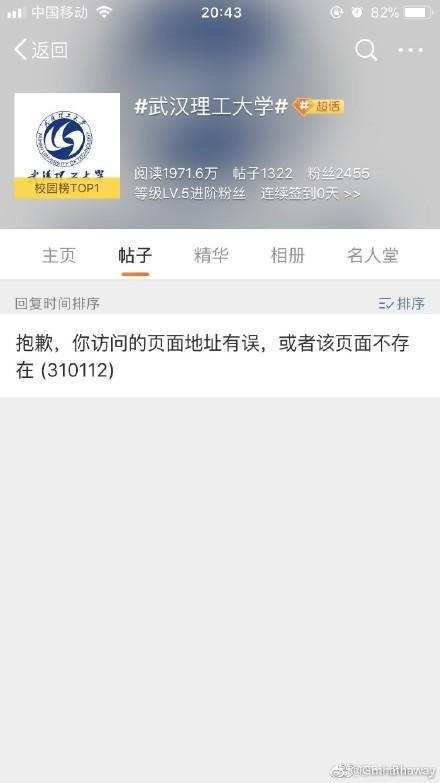【立此存照】热门话题#武汉理工大学#遭清空后:网民转战校方阵地
