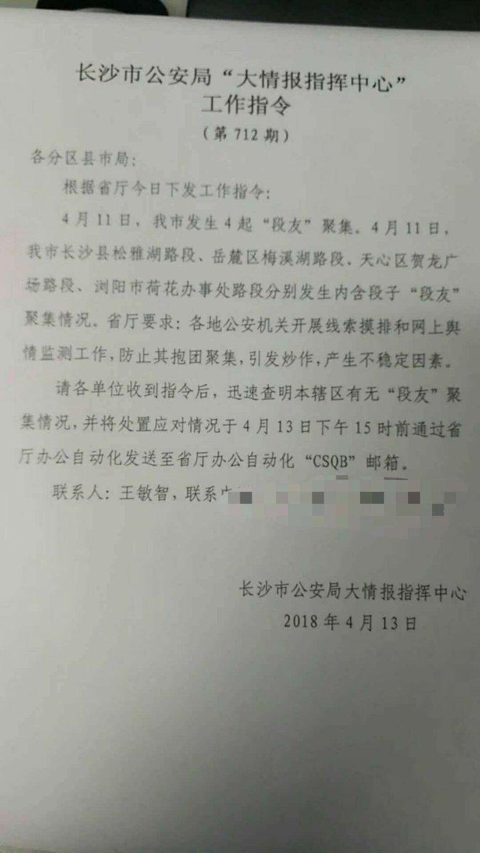 """【立此存照】湖南省厅针对""""段友聚集""""下发指令"""