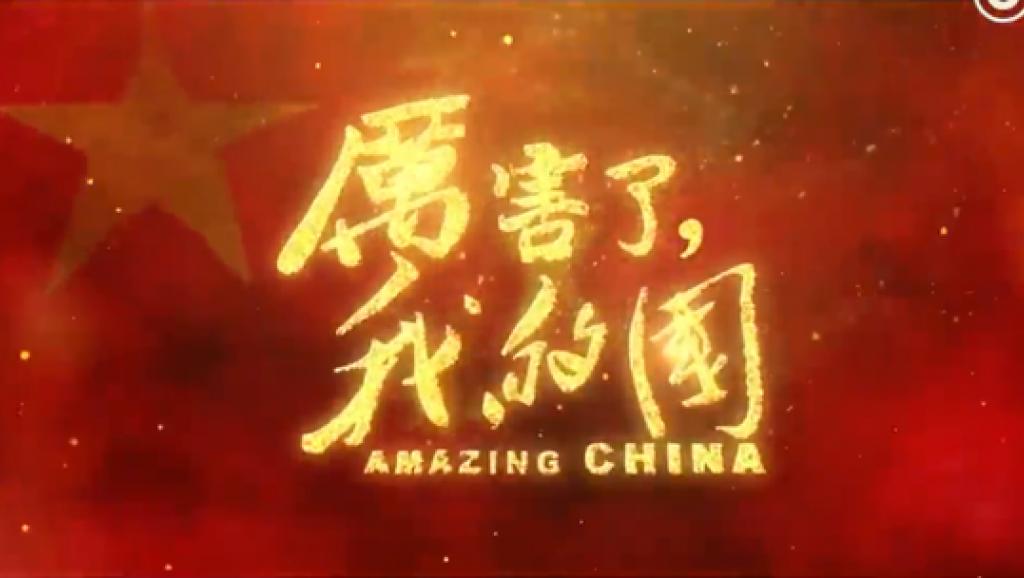 法广 | 纪录片《厉害了 我的国》遭全网停播