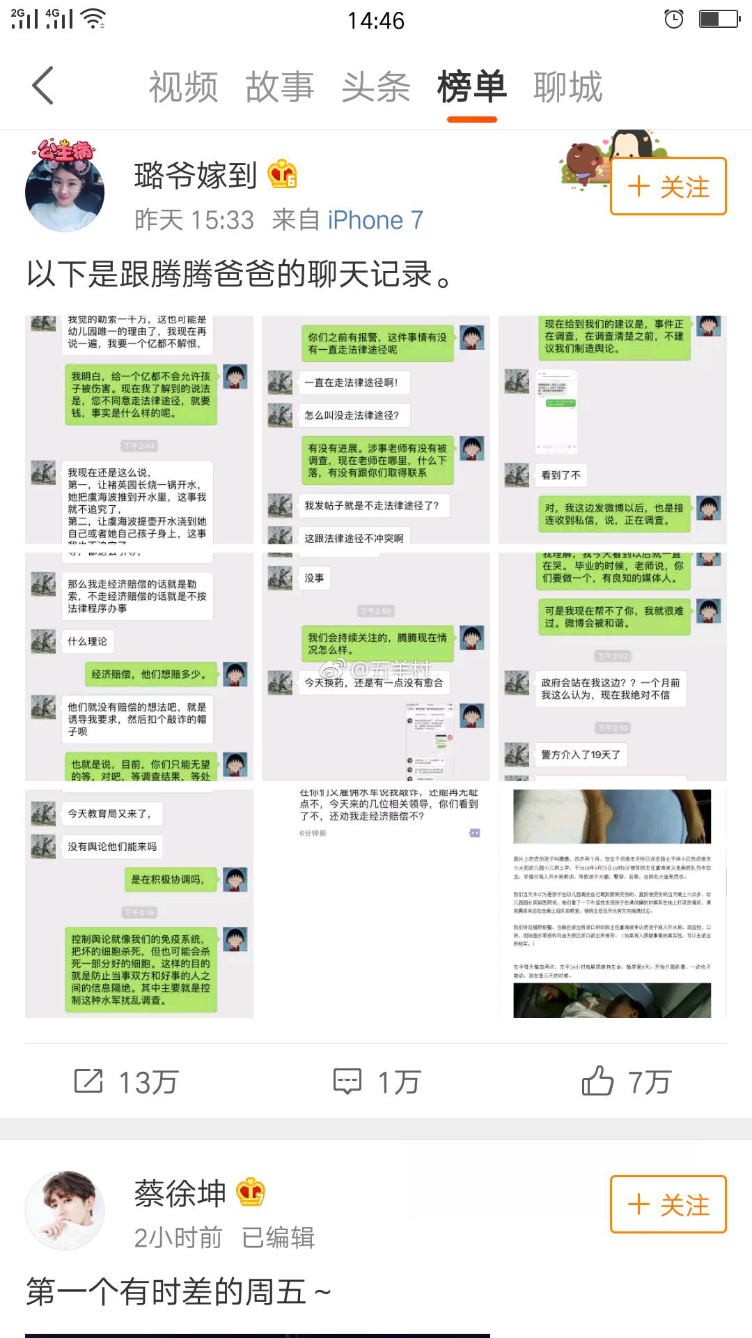 【立此存照】济南小太阳幼儿园虐童事件:被噤声的父亲