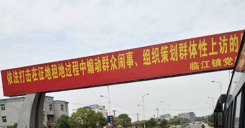 """【图说天朝】部分地区打击群体性上访""""黑恶势力""""标语一览"""