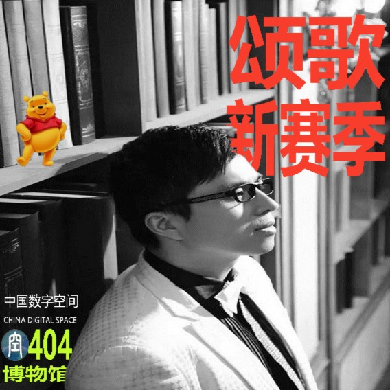 长平观察:当人民日报幸临网红教授