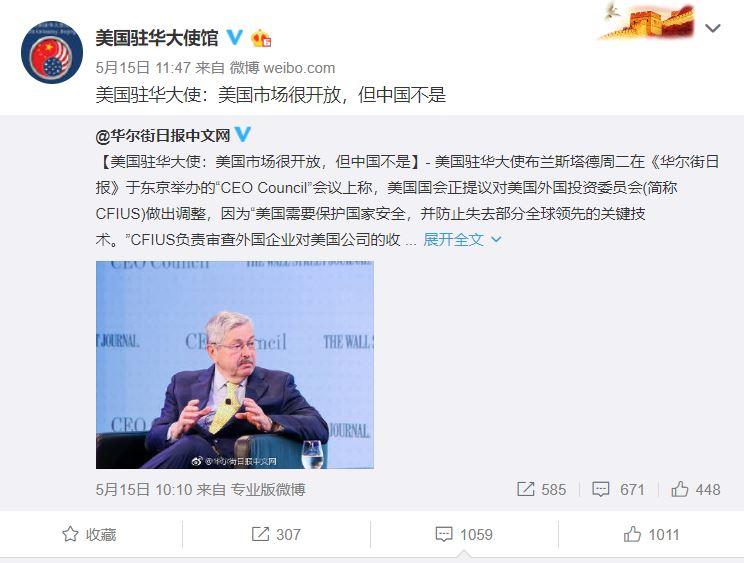 【网络民议】美国市场很开放 但中国不是