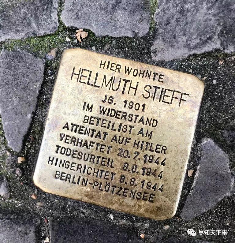 钱钢德国笔记丨参与刺杀希特勒的斯蒂夫将军