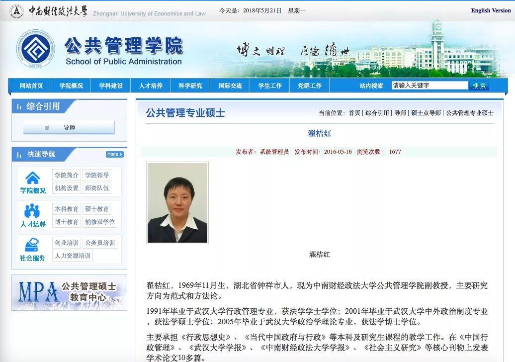 优律库 | 武汉一女副教授抨修宪遭开除党籍