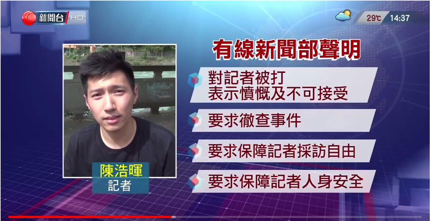 立场新闻 | 采访汶川地震十周年 有线中国组记者被殴打 四川部门称无法处理