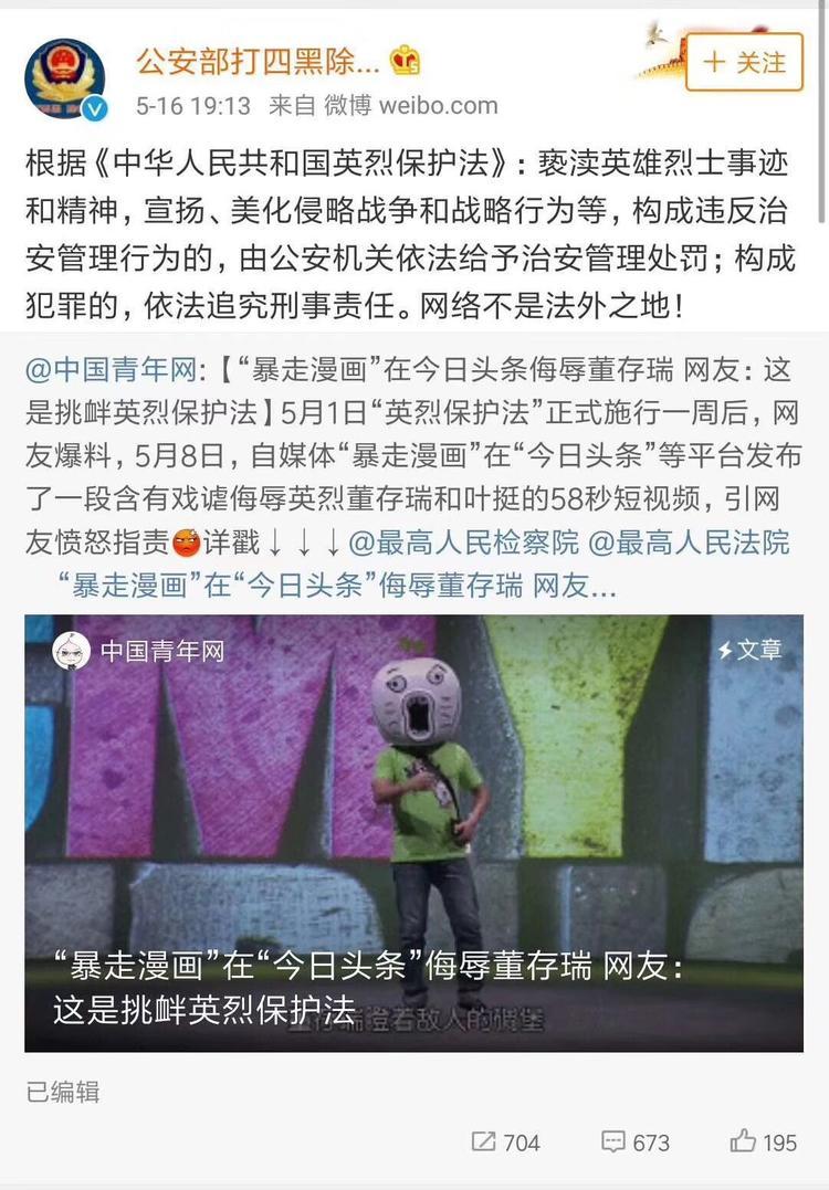 好奇心日报 | 暴走漫画被数个平台封禁,产品全部关停