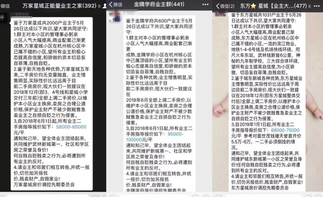 """【图说天朝】杭州""""小区业主共识"""":抬高二手房价"""
