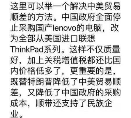 【麻辣总局】解决中美贸易问题的win-win-win方案