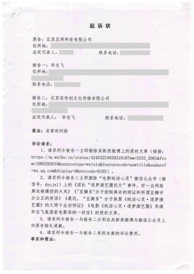 新浪娱乐 | 豆瓣诉毕志飞及公司侵犯名誉权